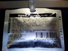 $会津高原たかつえ|TAKATSUEスタッフブログ☆Takatsue's Back door-空間除菌 ブロッカー(裏)