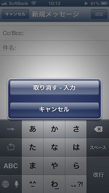 iPhone5大好き!-文字再入力5