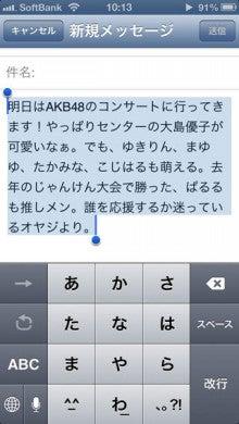 iPhone5大好き!-文字再入力6