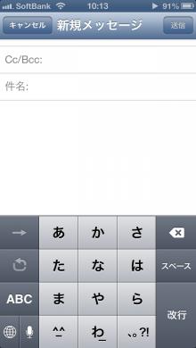 iPhone5大好き!-文字再入力4