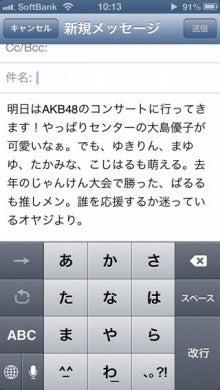 iPhone5大好き!-文字再入力1