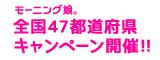 $モーニング娘。 Q期オフィシャルブログ Powered by Ameba