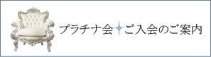プラチナミセス・ジャパン(PMJ)