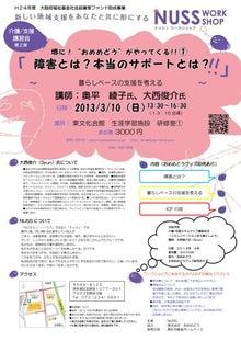 $ナッシュのブログ-講習会②