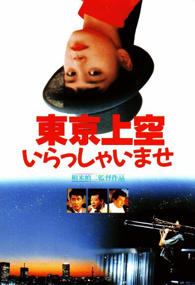 <b>東京上空いらっしゃいませ</b>」 相米慎二監督作品|KOFNのある日どこかで