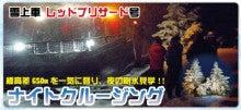 会津高原たかつえ|TAKATSUEスタッフブログ☆Takatsue's Back door-ナイトクルージング(2012-13)