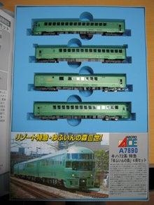 丸一鉄道誌