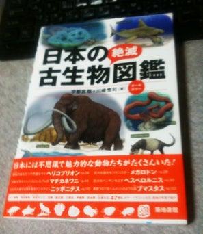 川崎悟司 オフィシャルブログ 古世界の住人 Powered by Ameba-日本の絶滅古生物図鑑の表紙