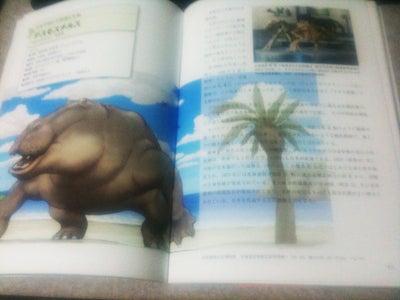 川崎悟司 オフィシャルブログ 古世界の住人 Powered by Ameba-日本の絶滅古生物図鑑デスモスチルス