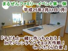 $栃木で新築・リフォーム・ガレージは【育みの家】へ とちぎの家守り・鉄守り