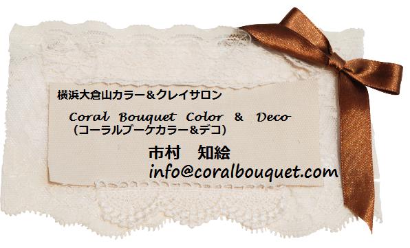 横浜大倉山カラースクール&クレイサロン  オーラが止まらない色教えます!!