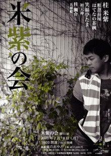 桂米紫のブログ-チラシ14.jpg