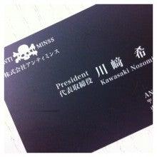 川崎希オフィシャルブログ「のぞふぃす´sクローゼット」by Ameba-image
