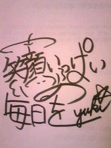 結城航星 official blog 「見習い勇気んぐ」
