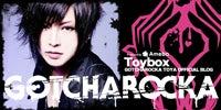 GOTCHAROCKA 十夜 オフィシャルブログ 「TOYBOX」 Powered by Ameba