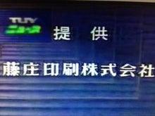 まことのブログニュース OP テレビユー山形 01コメント