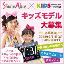 Kids-tokei(キッズ時計クラブ)~「天使たちの一分間オンステージ」~-ベッキーバナー