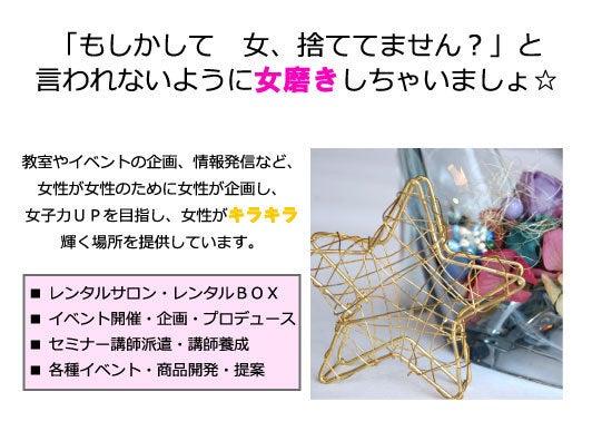 $もしかして 女、捨ててません? 大阪高槻 阪急高槻市駅徒歩3分 女子力UPレンタルサロン「OM ecoshop り'あさ」