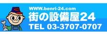 換気扇・レンジフードの専門店 街の設備屋24のブログ