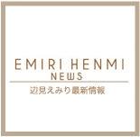 辺見えみり オフィシャルブログ 『えみり製作所』最新情報  Powered by Ameba
