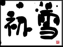 $人財の育成に関わり人と組織を活性化する『門田道場』-寒中お見舞い