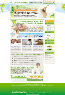 $つぼや針灸治療院のブログ