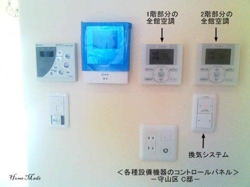 $住まいと環境~手づくり輸入住宅のホームメイド-住宅設備のコントロールパネル