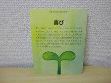 美徳で読み解く生命の樹