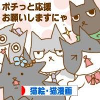 猫嫌いの家に生まれた猫好きが猫と暮らす【絵日记】
