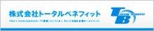 $トータルベネフィット☆マネージャーblog-TB