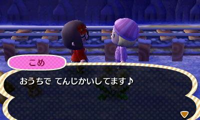 うかたまちゃんのこむぎ村のブログ
