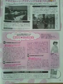 藤家さっこオフィシャルブログ「表現力 豹変力 ひょうきん力」Powered by Ameba-DSC_0100.JPG