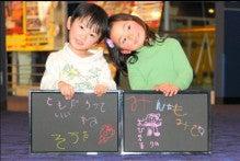 Kids-tokei(キッズ時計クラブ)~「天使たちの一分間オンステージ」~-なかよしになった2人