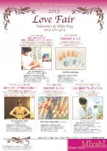神戸トータルビューティーオーナーズ倶楽部*MIYABI*のブログ-2013LoveFairフライヤー