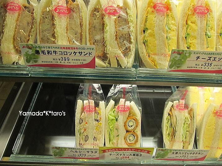 サンドイッチハウスメルヘン@新宿高島屋の チーズチキン大葉 ...