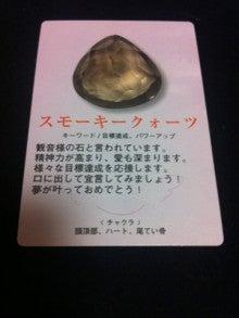 大阪・からほりの癒し部屋じんじん店主のひとりごと-スモーキークォーツ