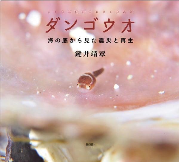 鍵井靖章 オフィシャルブログ 鍵井天然水族館 Powered by Ameba