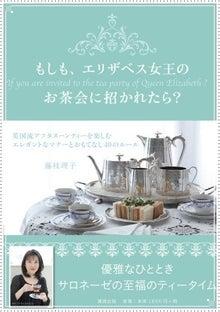 $紅茶教室エルミタージュ*東京 藤枝理子のサロンマダム日記
