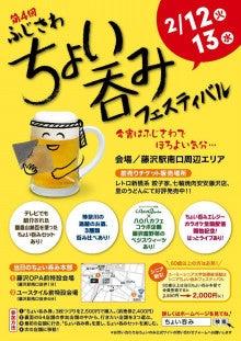 $南藤沢E-Townのブログ