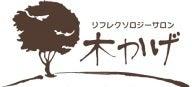 $練馬区西大泉のリフレクソロジーサロン☆木かげ☆