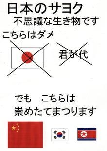 $日本人の進路-日本のサヨク