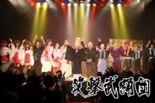 侍かふぇ  オフィシャルブログ