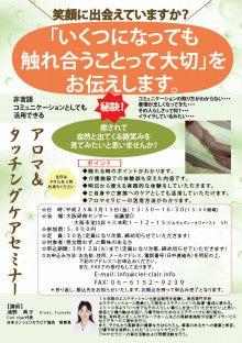 ★Ciel clair★のブログ-seminar