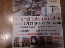 grand jute-map-DSC_0426.jpg