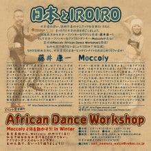 SOUND MARKET CREW blog-日本とIROIRO_裏
