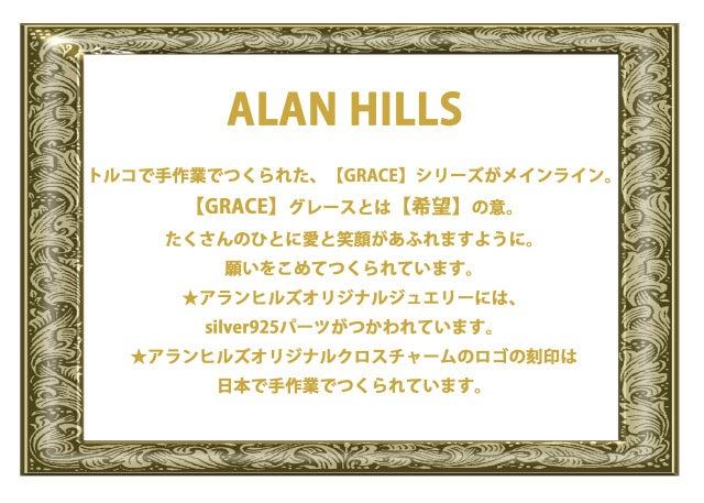 $ALAN HILLS デザイナーTOMOMIのHAPPY LIFE