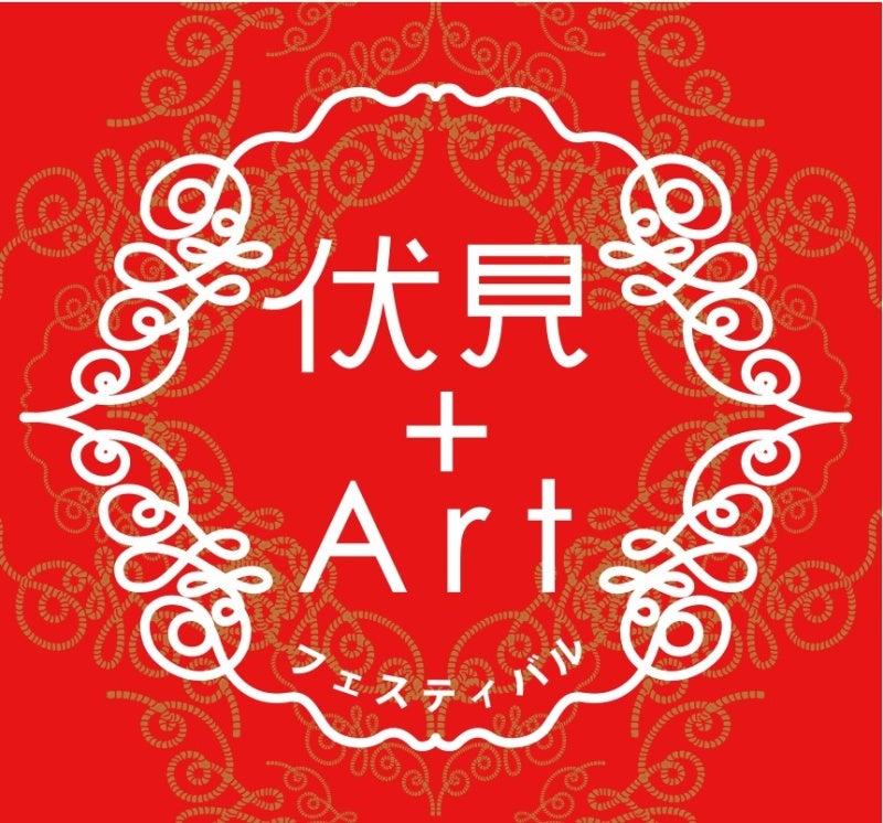 伏見+Art(ふしみぷらすあーと)-伏見+Artロゴ