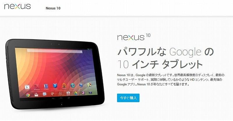 特選街情報 NX-Station Blog-Nexus10