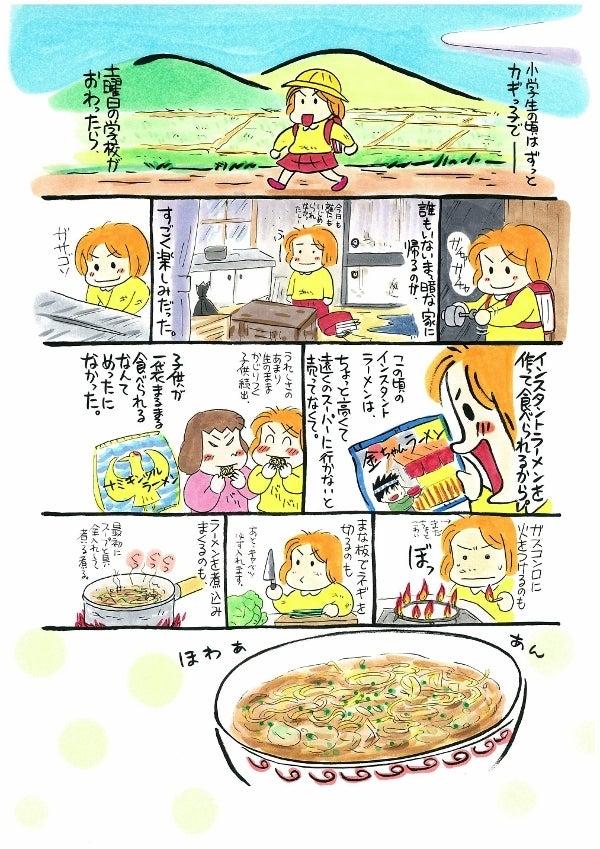 $西原理恵子&青山浩のズバット人生相談室(仮)-32_01