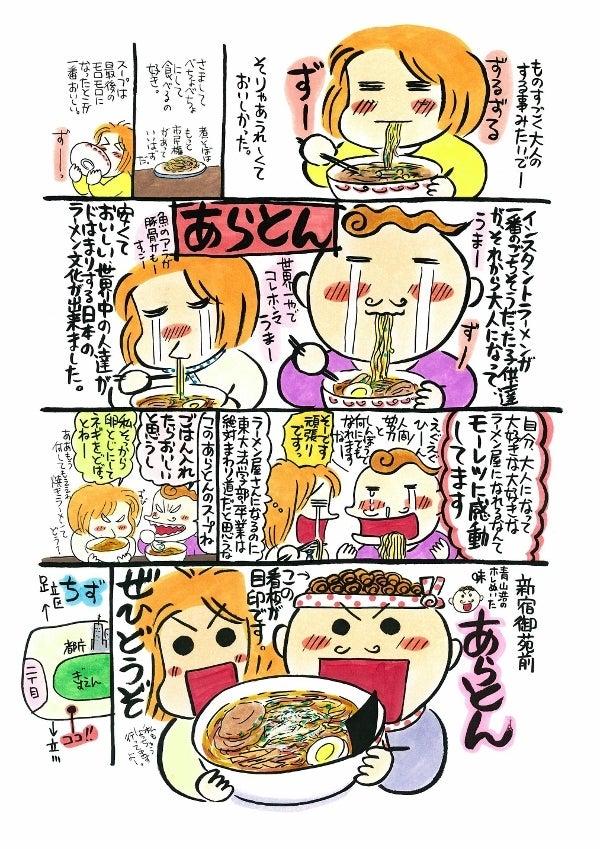 $西原理恵子&青山浩のズバット人生相談室(仮)-32_02